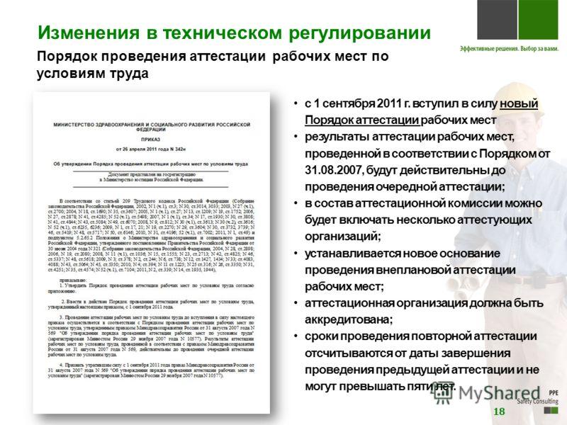 Порядок проведения аттестации рабочих мест по условиям труда с 1 сентября 2011 г. вступил в силу новый Порядок аттестации рабочих мест результаты аттестации рабочих мест, проведенной в соответствии с Порядком от 31.08.2007, будут действительны до про