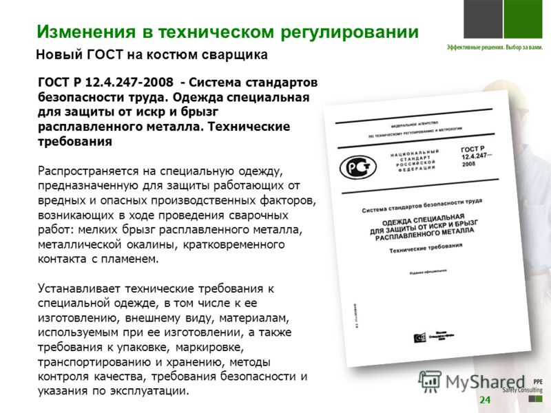 Новый ГОСТ на костюм сварщика ГОСТ Р 12.4.247-2008 - Система стандартов безопасности труда. Одежда специальная для защиты от искр и брызг расплавленного металла. Технические требования Распространяется на специальную одежду, предназначенную для защит
