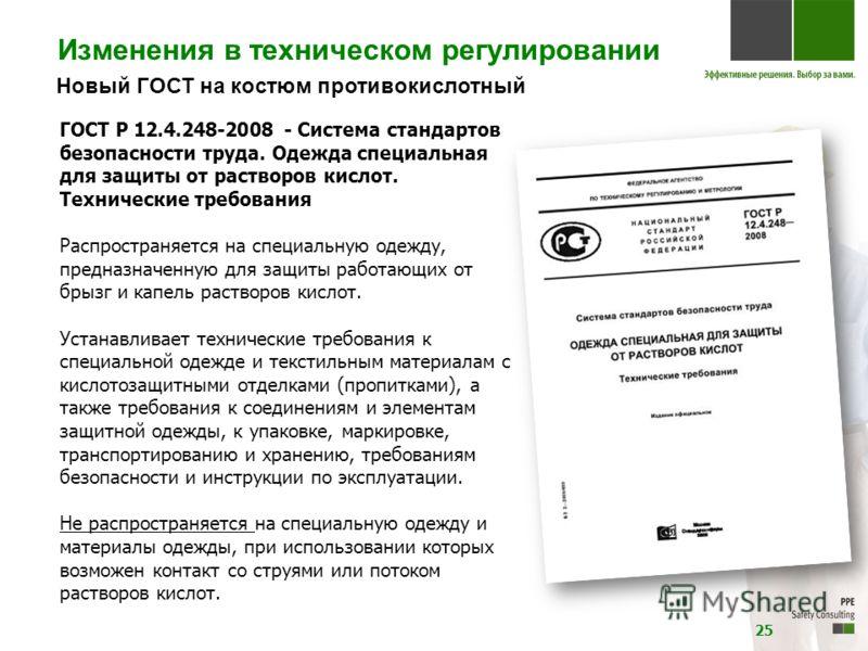 Новый ГОСТ на костюм противокислотный ГОСТ Р 12.4.248-2008 - Система стандартов безопасности труда. Одежда специальная для защиты от растворов кислот. Технические требования Распространяется на специальную одежду, предназначенную для защиты работающи