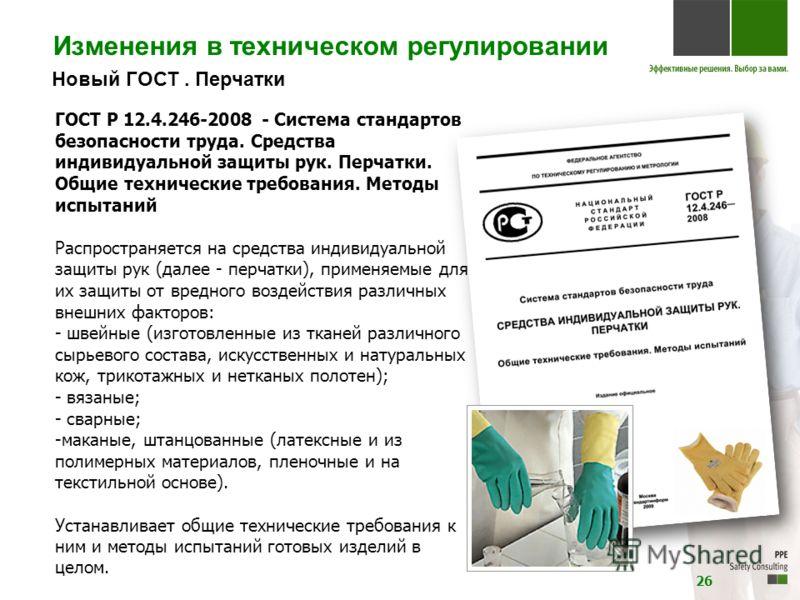 Новый ГОСТ. Перчатки ГОСТ Р 12.4.246-2008 - Система стандартов безопасности труда. Средства индивидуальной защиты рук. Перчатки. Общие технические требования. Методы испытаний Распространяется на средства индивидуальной защиты рук (далее - перчатки),