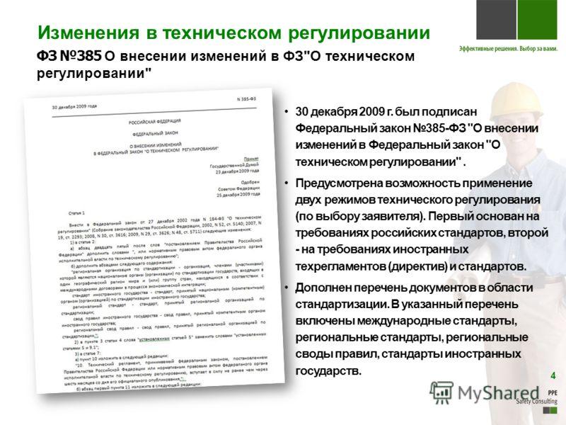 Изменения в техническом регулировании ФЗ 385 О внесении изменений в ФЗ