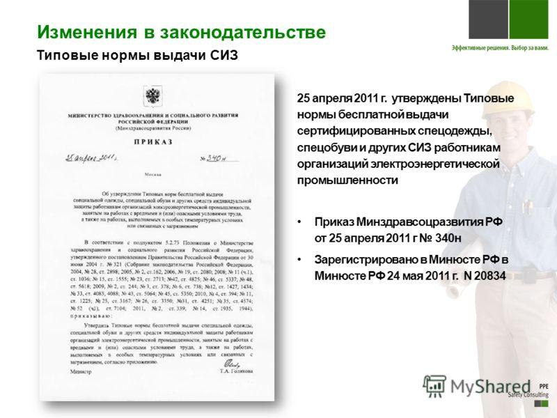 Типовые нормы выдачи СИЗ 25 апреля 2011 г. утверждены Типовые нормы бесплатной выдачи сертифицированных спецодежды, спецобуви и других СИЗ работникам организаций электроэнергетической промышленности Приказ Минздравсоцразвития РФ от 25 апреля 2011 г 3