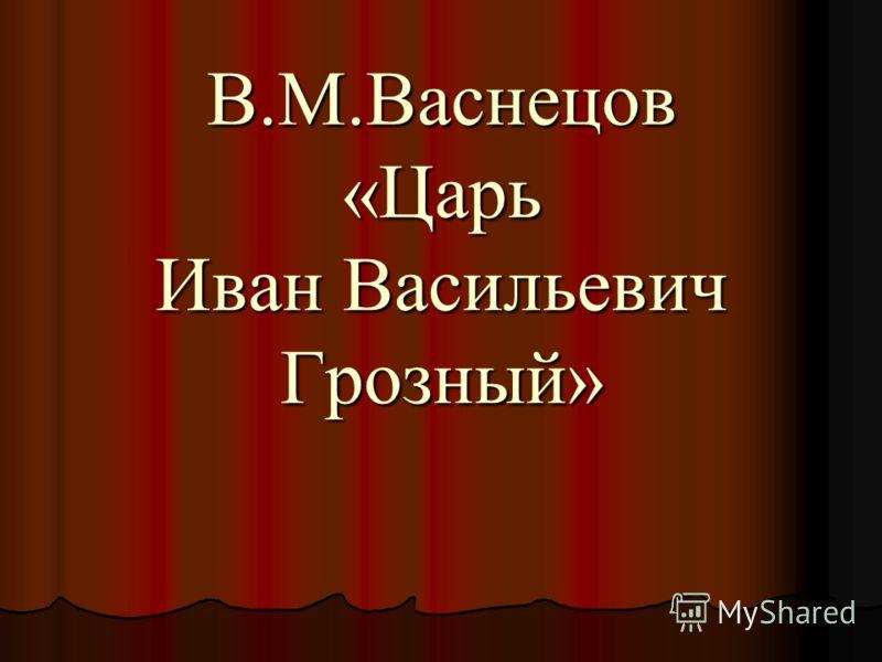 В.М.Васнецов «Царь Иван Васильевич Грозный»