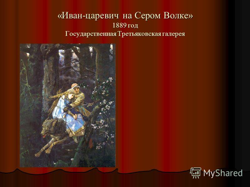 «Иван-царевич на Сером Волке» 1889 год Государственная Третьяковская галерея