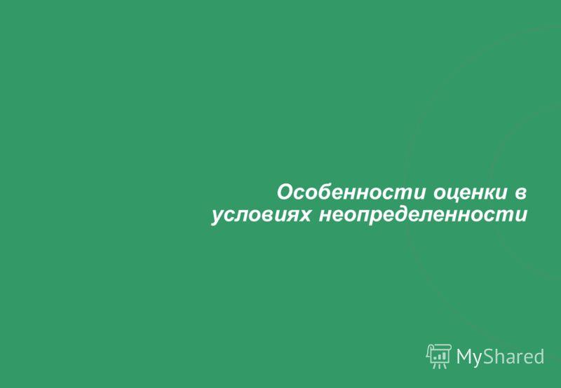 Инвестиционный ФОРУМ БИЗНЕС ЛИДЕРОВ Особенности оценки в условиях неопределенности