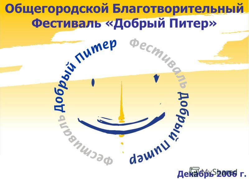 Общегородской Благотворительный Фестиваль «Добрый Питер» Декабрь 2006 г.