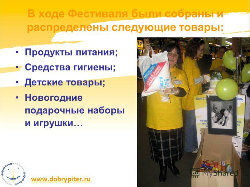 www.dobrypiter.ru Продукты питания; Средства гигиены; Детские товары; Новогодние подарочные наборы и игрушки… В ходе Фестиваля были собраны и распределены следующие товары: