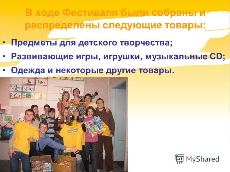 www.dobrypiter.ru В ходе Фестиваля были собраны и распределены следующие товары: Предметы для детского творчества; Развивающие игры, игрушки, музыкальные CD; Одежда и некоторые другие товары.