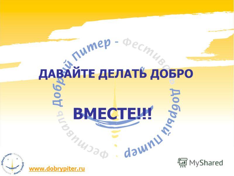 www.dobrypiter.ru ДАВАЙТЕ ДЕЛАТЬ ДОБРО ВМЕСТЕ!!!