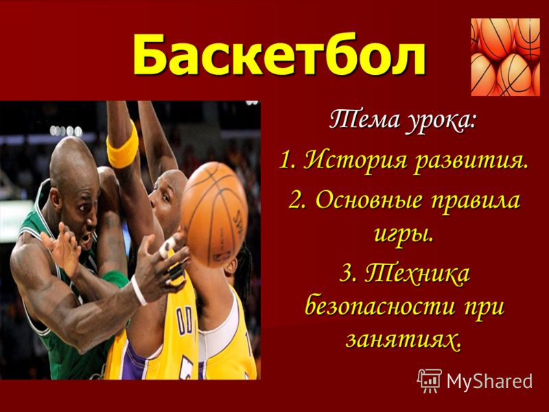 Презентация на тему Баскетбол Тема урока История развития  1 Баскетбол Тема урока 1 История развития 2 Основные правила игры 3 Техника безопасности при занятиях