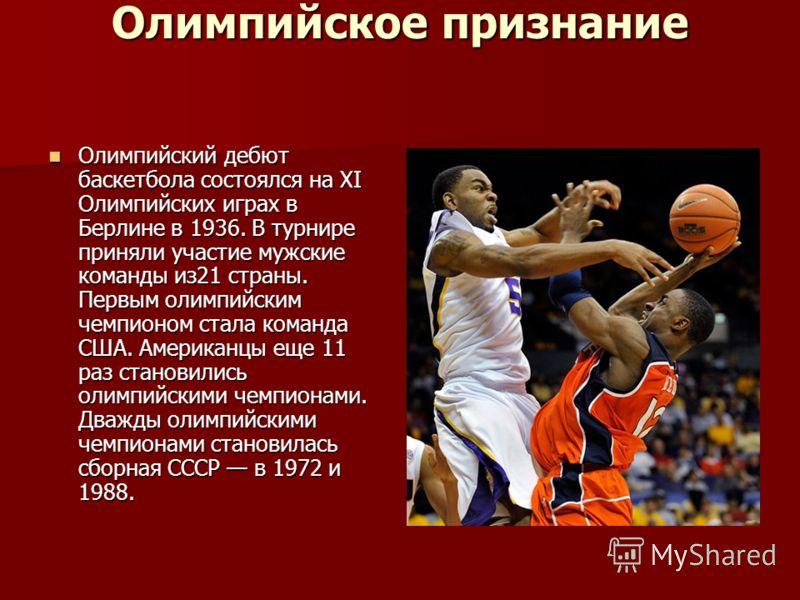Развитие баскетбола Реферат на тему развитие баскетбола кратко