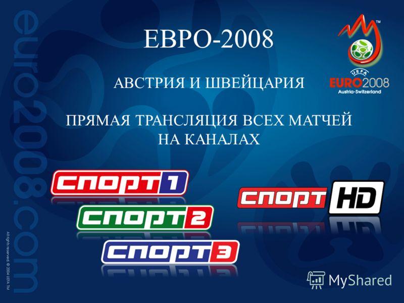 ЕВРО-2008 АВСТРИЯ И ШВЕЙЦАРИЯ ПРЯМАЯ ТРАНСЛЯЦИЯ ВСЕХ МАТЧЕЙ НА КАНАЛАХ