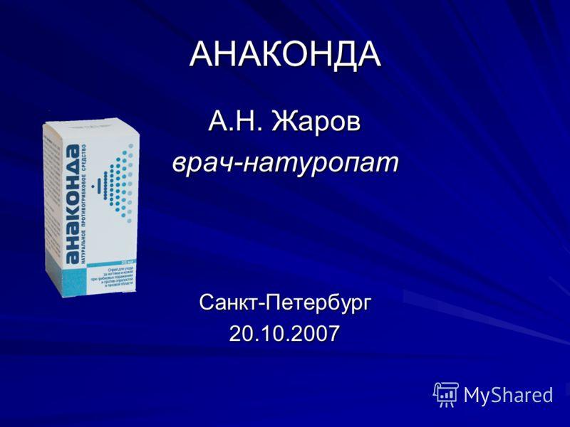 АНАКОНДА А.Н. Жаров врач-натуропатСанкт-Петербург20.10.2007