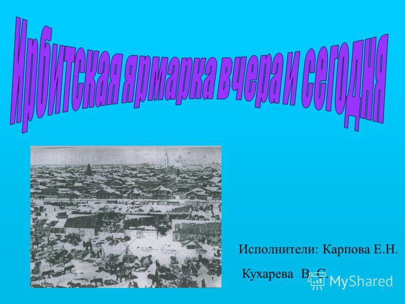 Исполнители: Карпова Е.Н. Кухарева В. С.
