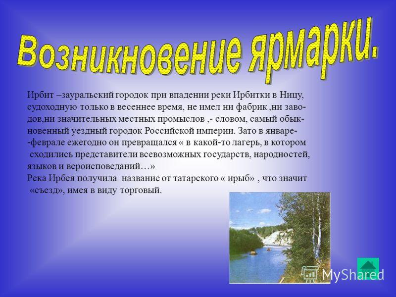 Ирбит –зауральский городок при впадении реки Ирбитки в Ницу, судоходную только в весеннее время, не имел ни фабрик,ни заво- дов,ни значительных местных промыслов,- словом, самый обык- новенный уездный городок Российской империи. Зато в январе- -февра