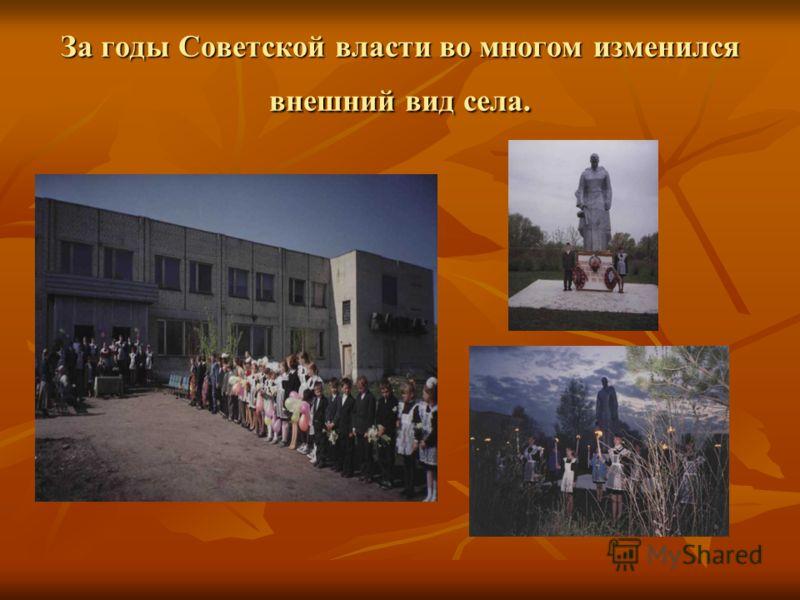 За годы Советской власти во многом изменился внешний вид села.