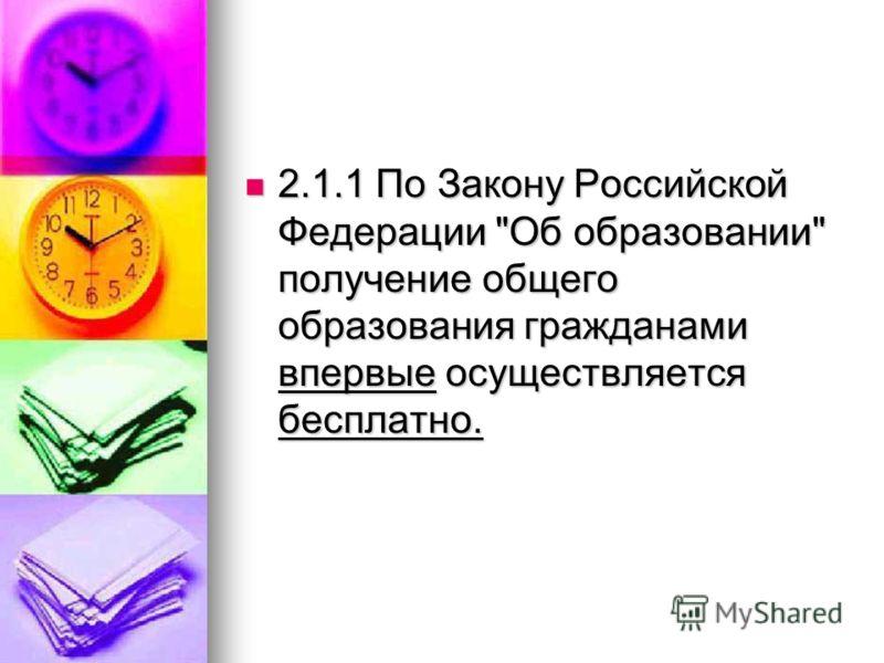 2.1.1 По Закону Российской Федерации