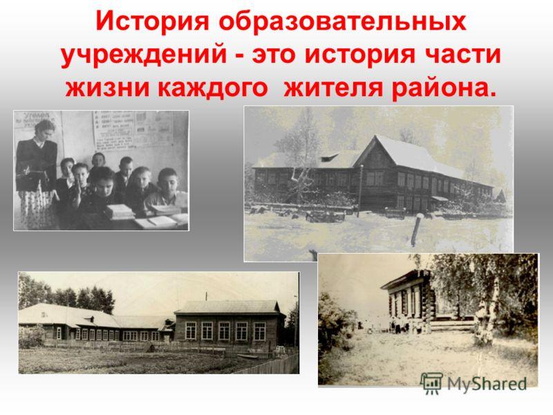 История образовательных учреждений - это история части жизни каждого жителя района.