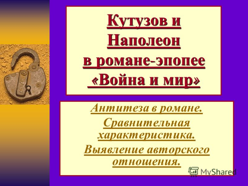 Кутузов и Наполеон в романе - эпопее « Война и мир » Антитеза в романе. Сравнительная характеристика. Выявление авторского отношения.