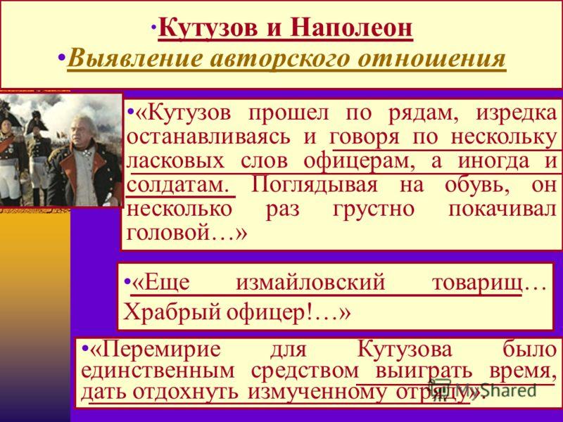 «Перемирие для Кутузова было единственным средством выиграть время, дать отдохнуть измученному отряду». Кутузов и Наполеон Выявление авторского отношения «Кутузов прошел по рядам, изредка останавливаясь и говоря по нескольку ласковых слов офицерам, а