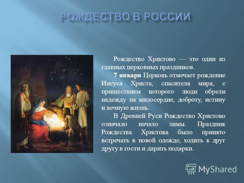 Рождество Христово это один из главных церковных праздников. 7 января Церковь отмечает рождение Иисуса Христа, спасителя мира, с пришествием которого люди обрели надежду на милосердие, доброту, истину и вечную жизнь. В Древней Руси Рождество Христово