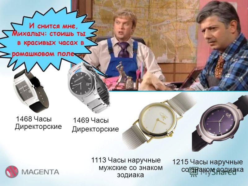 1468 Часы Директорские 1469 Часы Директорские 1215 Часы наручные со знаком зодиака 1113 Часы наручные мужские со знаком зодиака И снится мне, Михалыч: стоишь ты в красивых часах в ромашковом поле...