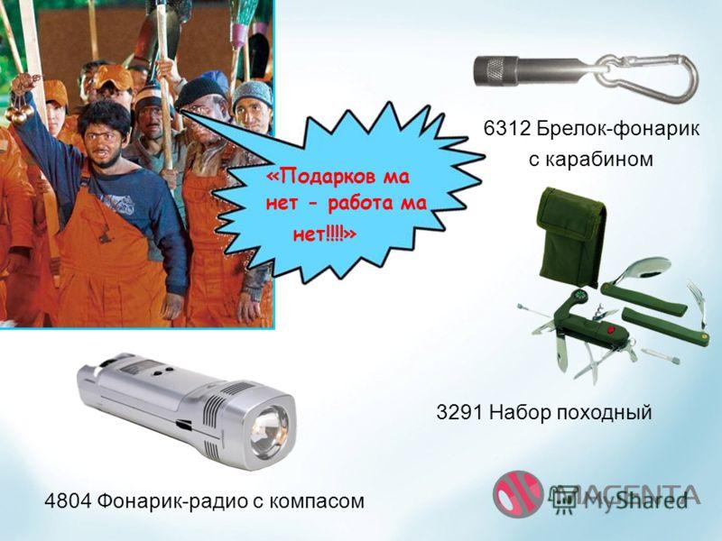 6312 Брелок-фонарик с карабином 4804 Фонарик-радио с компасом 3291 Набор походный «Подарков ма нет - работа ма нет!!!!»