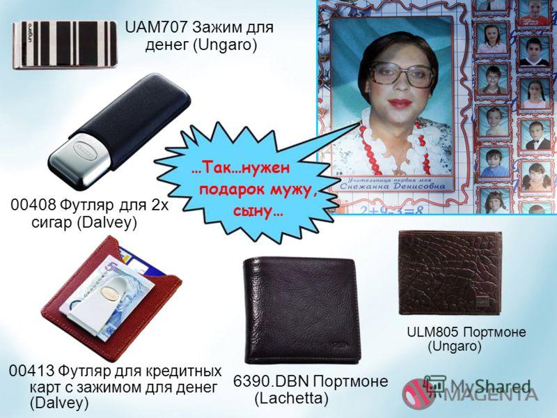 ULM805 Портмоне (Ungaro) UAM707 Зажим для денег (Ungaro) 6390.DBN Портмоне (Lachetta) 00413 Футляр для кредитных карт с зажимом для денег (Dalvey) 00408 Футляр для 2х сигар (Dalvey) …Так…нужен подарок мужу, сыну…