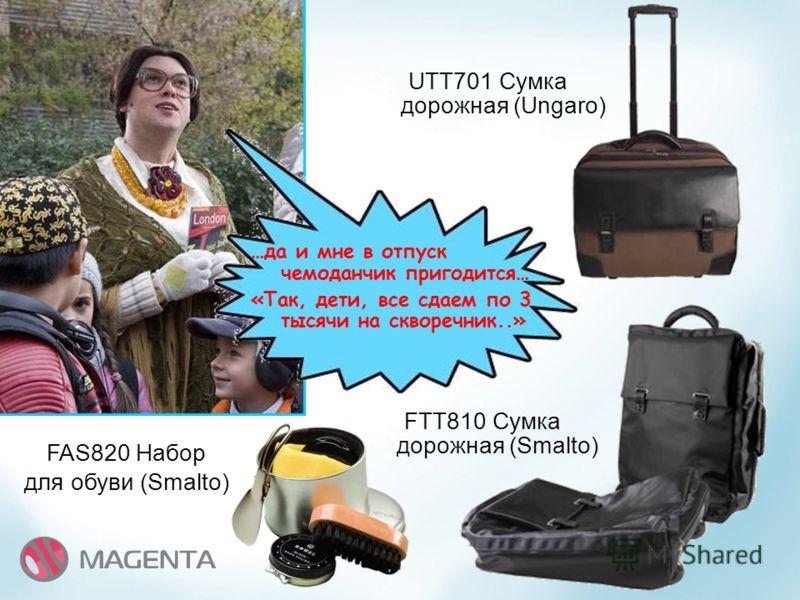 FTT810 Сумка дорожная (Smalto) FAS820 Набор для обуви (Smalto) UTT701 Сумка дорожная (Ungaro) …да и мне в отпуск чемоданчик пригодится… «Так, дети, все сдаем по 3 тысячи на скворечник..»