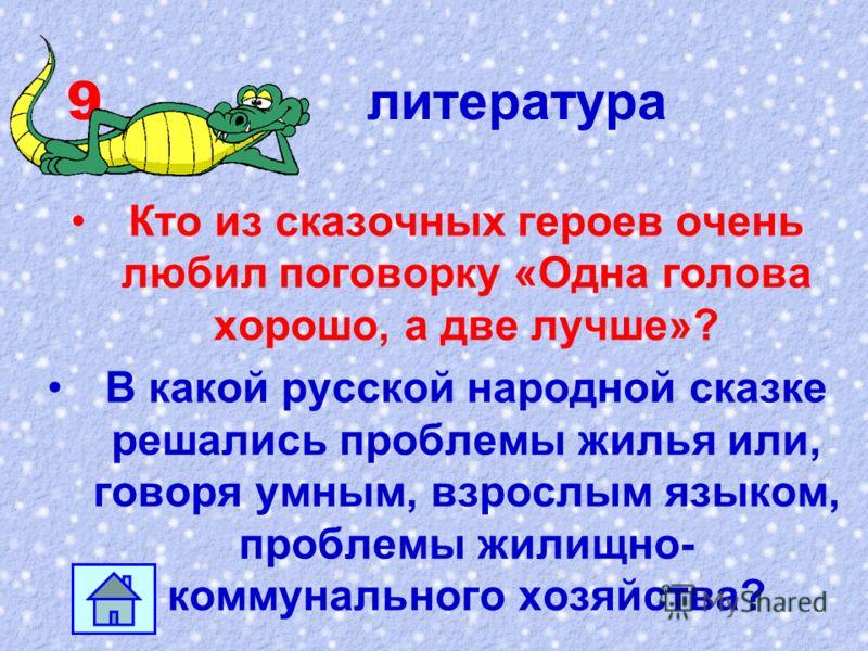 8 литература Кто из героев русской народной сказки был хлебобулочным изделием? Назовите героиню русской народной сказки, которая была сельскохозяйственным продуктом?