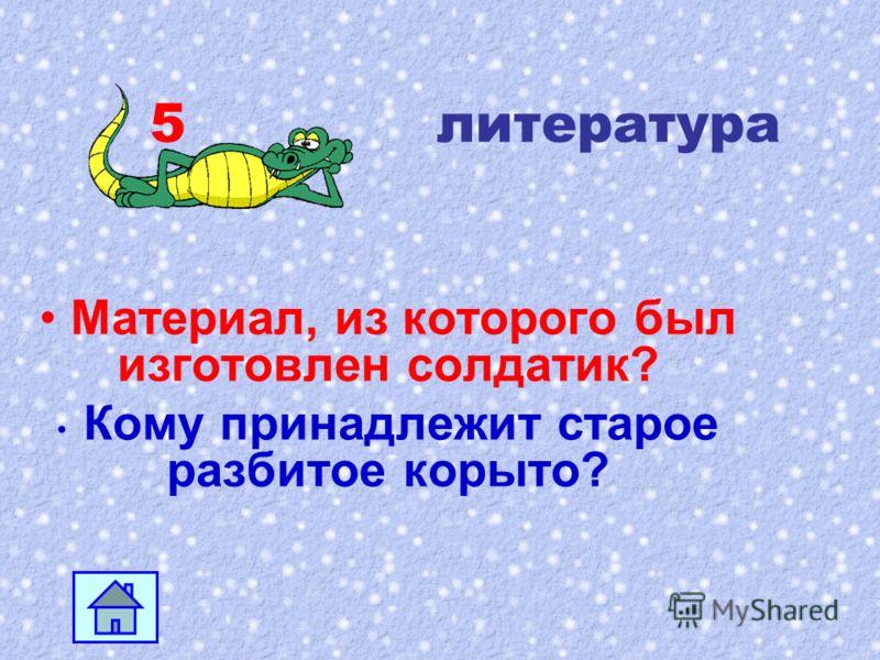 4 литература Приспособление для передвижения по воздуху в сказке Кто перевоспитал почтальона Печкина?