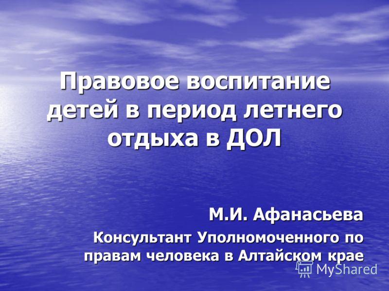 Правовое воспитание детей в период летнего отдыха в ДОЛ М.И. Афанасьева Консультант Уполномоченного по правам человека в Алтайском крае