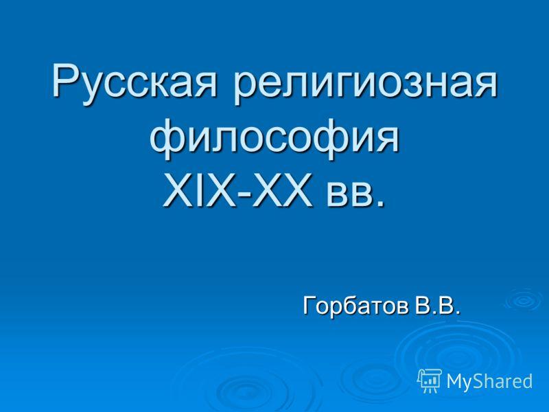 Русская религиозная философия XIX-ХХ вв. Горбатов В.В.