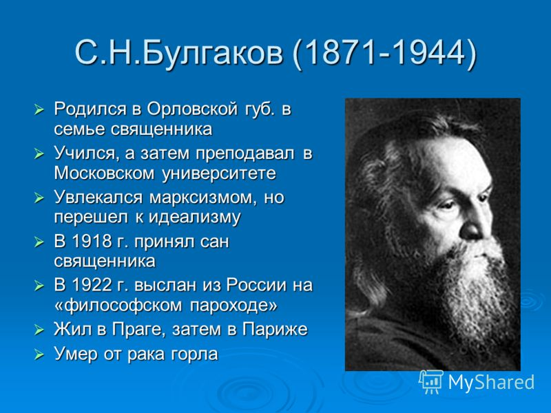 С.Н.Булгаков (1871-1944) Родился в Орловской губ. в семье священника Родился в Орловской губ. в семье священника Учился, а затем преподавал в Московском университете Учился, а затем преподавал в Московском университете Увлекался марксизмом, но переше