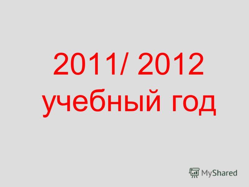 2011/ 2012 учебный год