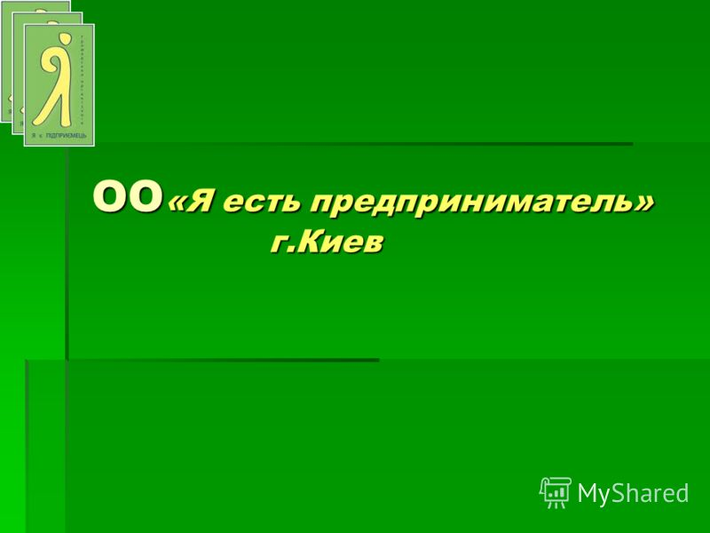ОО «Я есть предприниматель» г.Киев ОО «Я есть предприниматель» г.Киев