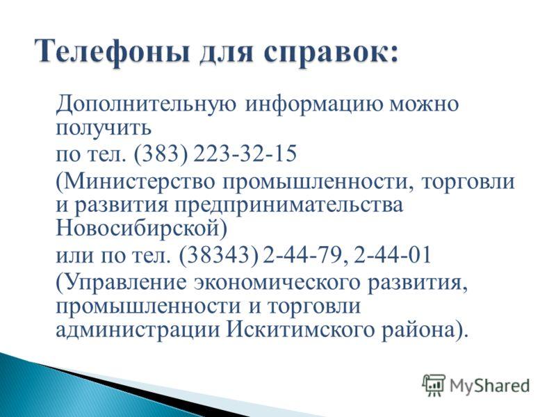 Дополнительную информацию можно получить по тел. (383) 223-32-15 (Министерство промышленности, торговли и развития предпринимательства Новосибирской) или по тел. (38343) 2-44-79, 2-44-01 (Управление экономического развития, промышленности и торговли