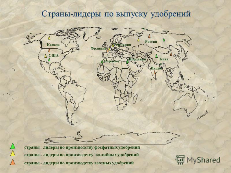 Страны-лидеры по выпуску удобрений страны - лидеры по производству фосфатных удобрений страны - лидеры по производству калийных удобрений страны - лид