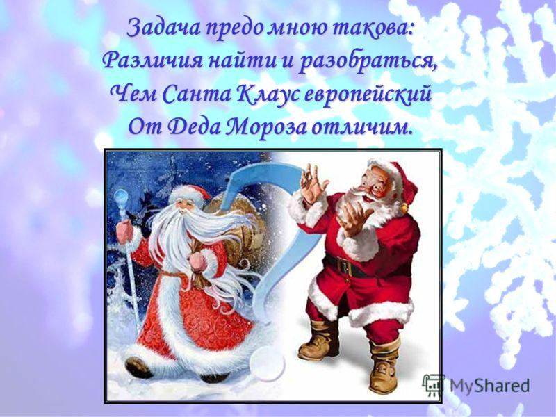 Задача предо мною такова: Различия найти и разобраться, Чем Санта Клаус европейский От Деда Мороза отличим.
