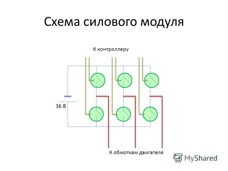 Схема силового модуля К обмоткам двигателя К контроллеру 36 В