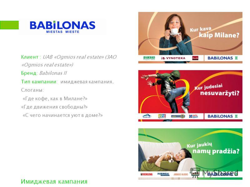 Клиент : UAB «Ogmios real estate» (ЗАО «Ogmios real estate») Бренд: Babilonas II Тип кампании: имиджевая кампания. Слоганы: «Где кофе, как в Милане?» «Где движения свободны?» «С чего начинается уют в доме?» Имиджевая кампания