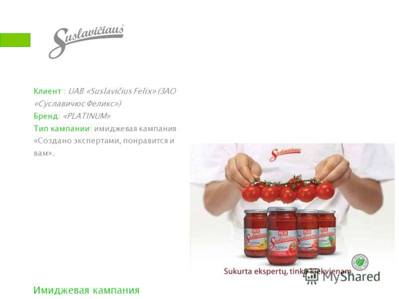 Клиент : UAB «Suslavičius Felix» (ЗАО «Суславичюс Феликс») Бренд: «PLATINUM» Тип кампании: имиджевая кампания «Создано экспертами, понравится и вам».