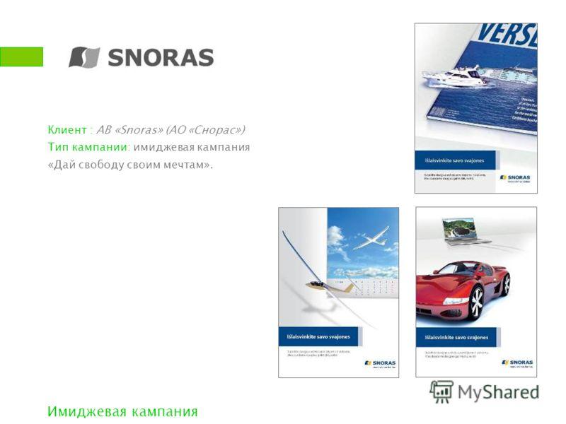 Клиент : AB «Snoras» (АО «Снорас») Тип кампании: имиджевая кампания «Дай свободу своим мечтам». Имиджевая кампания