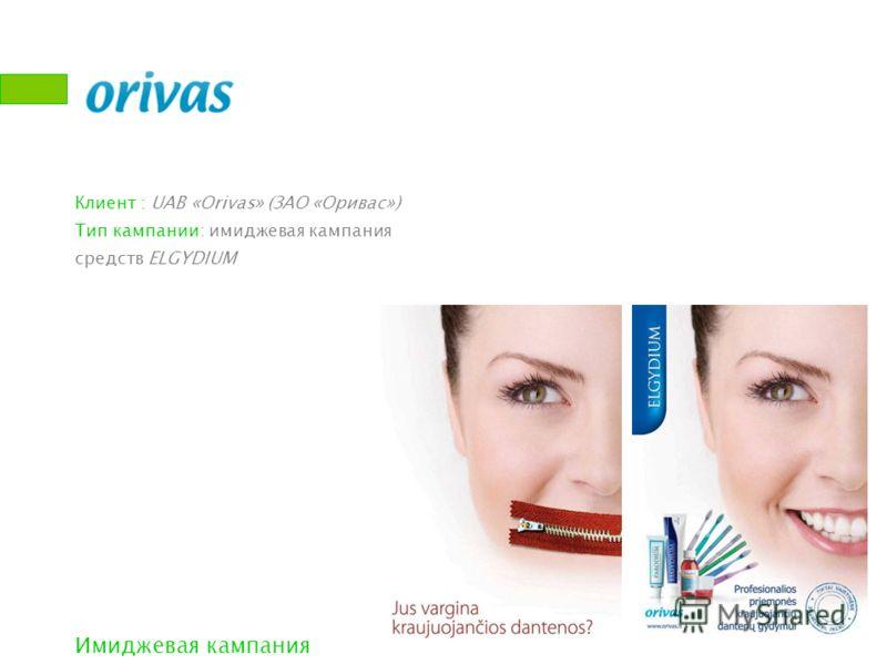 Клиент : UAB «Orivas» (ЗАО «Оривас») Тип кампании: имиджевая кампания средств ELGYDIUM Имиджевая кампания