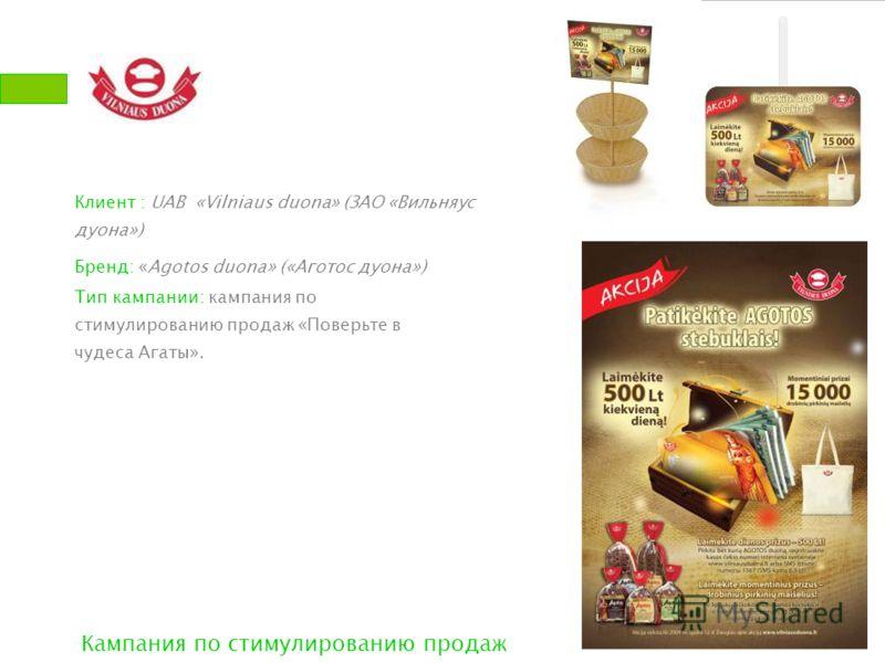 Кампания по стимулированию продаж Клиент : UAB «Vilniaus duona» (ЗАО «Вильняус дуона») Бренд: «Agotos duona» («Аготос дуона») Тип кампании: кампания по стимулированию продаж «Поверьте в чудеса Агаты».