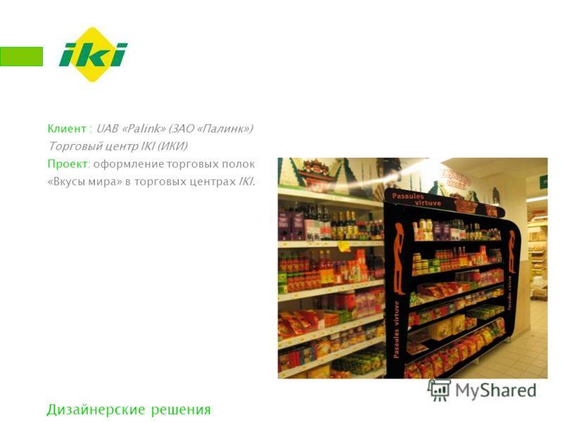 Клиент : UAB «Palink» (ЗАО «Палинк») Торговый центр IKI (ИКИ) Проект: оформление торговых полок «Вкусы мира» в торговых центрах IKI. Дизайнерские решения