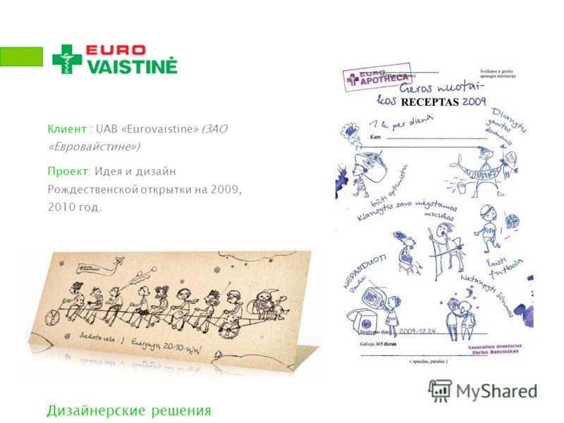 Клиент : UAB «Eurovaistinė» (ЗАО «Евровайстине») Проект: Идея и дизайн Рождественской открытки на 2009, 2010 год. Дизайнерские решения