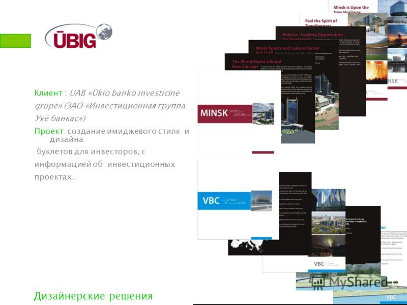 Клиент : UAB «Ūkio banko investicinė grupė» (ЗАО «Инвестиционная группа Укё банкас») Проект: создание имиджевого стиля и дизайна буклетов для инвесторов, с информацией об инвестиционных проектах.