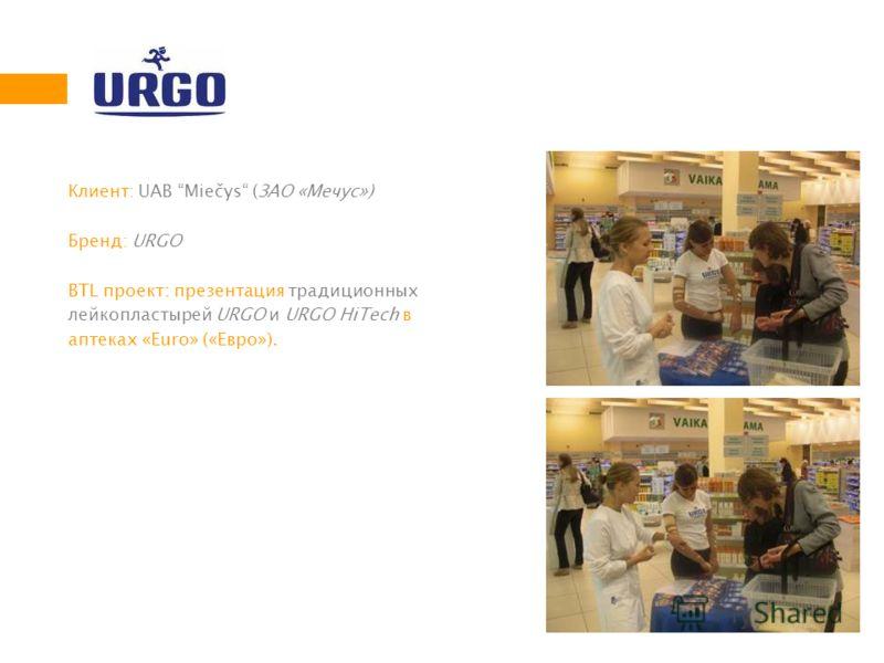 Клиент: UAB Miečys (ЗАО «Мечус») Бренд: URGO BTL проект: презентация традиционных лейкопластырей URGO и URGO HiTech в аптеках «Euro» («Евро»).