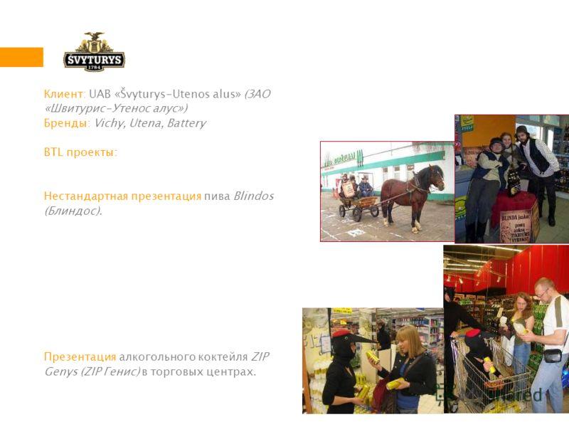Клиент: UAB «Švyturys-Utenos alus» (ЗАО «Швитурис-Утенос алус») Бренды: Vichy, Utena, Battery BTL проекты: Нестандартная презентация пива Blindos (Блиндос). Презентация алкогольного коктейля ZIP Genys (ZIP Генис) в торговых центрах.